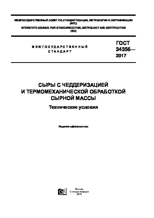 ГОСТ 34356-2017 Сыры с чеддеризацией и термомеханической обработкой сырной массы. Технические условия