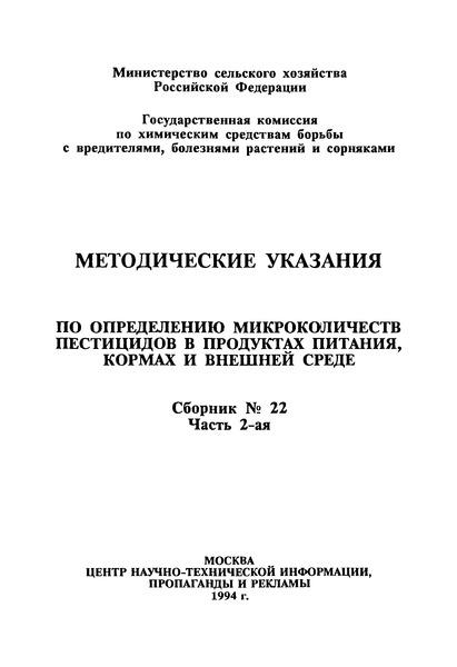 МУ 6155-91 Методические указания по газохроматографическому измерению концентраций дифеноконазола (скора) в воздухе рабочей зоны