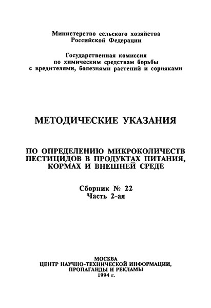 МУ 6268-91 Методические указания по измерению концентраций дифлюбензурона (димилина) в воздухе рабочей зоны тонкослойной хроматографией