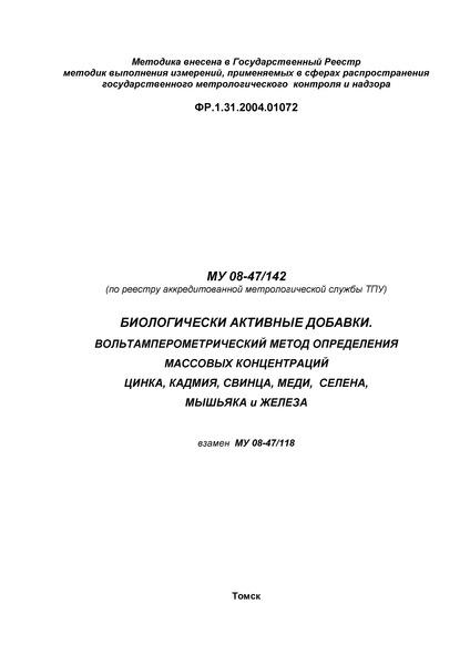 МУ 08-47/142 Биологически активные добавки. Вольтамперометрический метод определения массовых концентраций цинка, кадмия, свинца, меди, селена, мышьяка и железа
