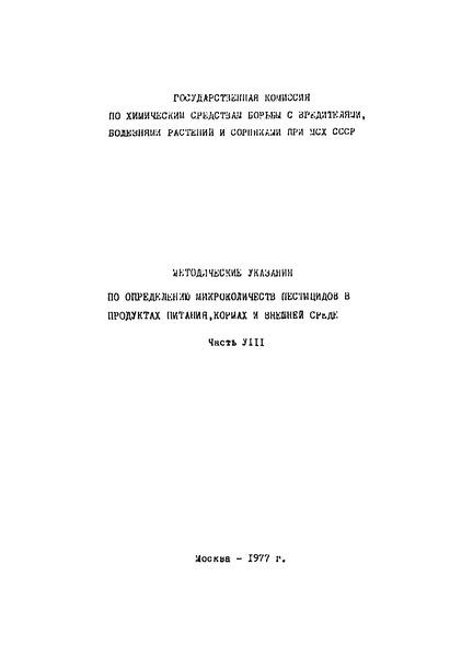 МУ 1562-76 Газо-хроматографический метод определения линурона в эфирных маслах и маслосодержащем сырье