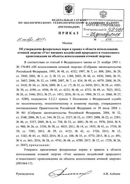 НП 064-17 Федеральные нормы и правила в области использования атомной энергии