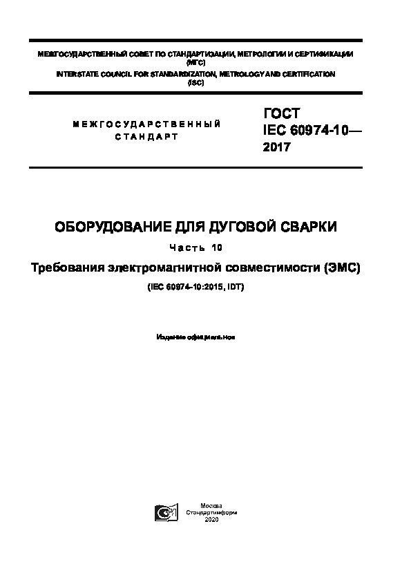 ГОСТ IEC 60974-10-2017 Оборудование для дуговой сварки. Часть 10. Требования электромагнитной совместимости (ЭМС)