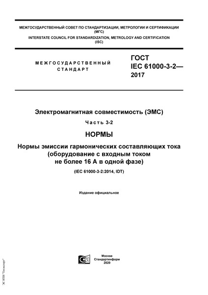 ГОСТ IEC 61000-3-2-2017 Электромагнитная совместимость (ЭМС). Часть 3-2. Нормы. Нормы эмиссии гармонических составляющих тока (оборудование с входным током не более 16 А в одной фазе)