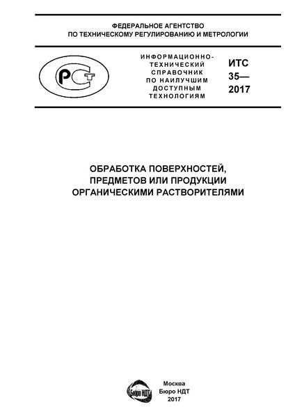 ИТС 35-2017 Обработка поверхностей, предметов или продукции органическими растворителями
