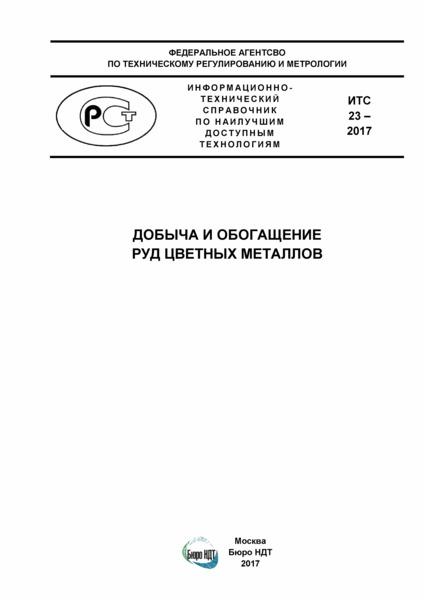 ИТС 23-2017 Добыча и обогащение руд цветных металлов