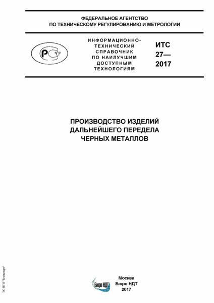 ИТС 27-2017 Производство изделий дальнейшего передела черных металлов