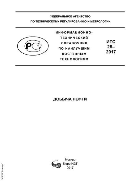 ИТС 28-2017 Добыча нефти