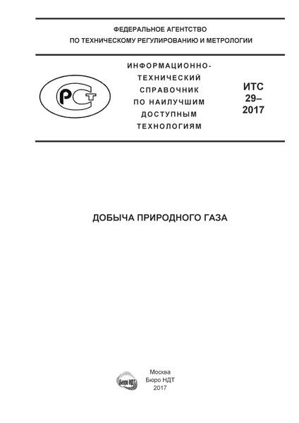 ИТС 29-2017 Добыча природного газа
