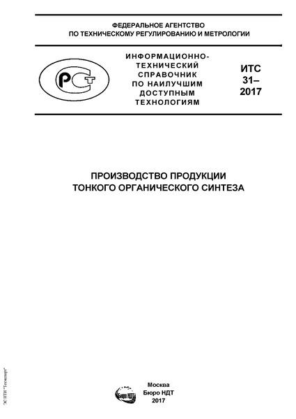 ИТС 31-2017 Производство продукции тонкого органического синтеза