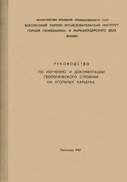 Руководство по изучению и документации геологического строения на угольных карьерах