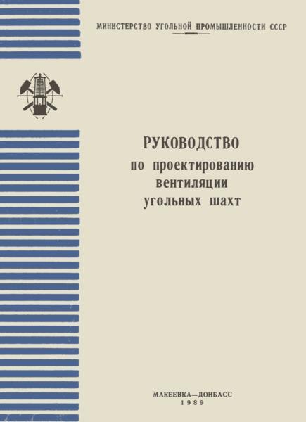 Руководство по проектированию вентиляции угольных шахт (редакция 1989 года)