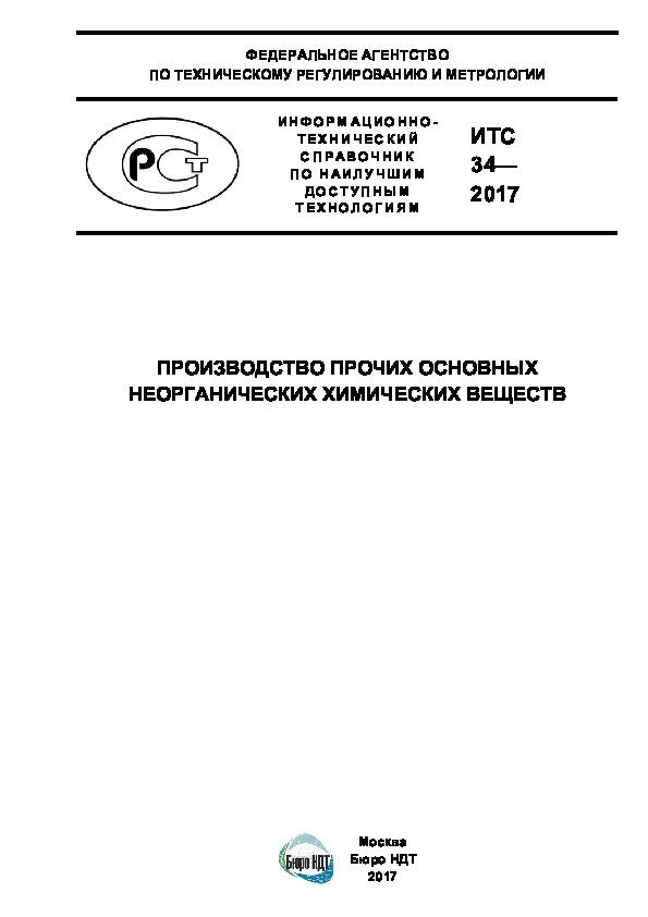 ИТС 34-2017 Производство прочих основных неорганических химических веществ