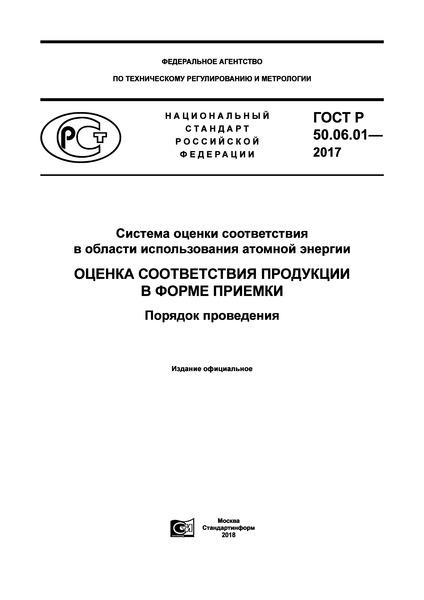 ГОСТ Р 50.06.01-2017 Система оценки соответствия в области использования атомной энергии. Оценка соответствия продукции в форме приемки. Порядок проведения