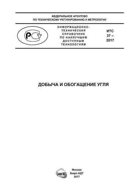 ИТС 37-2017 Добыча и обогащение угля