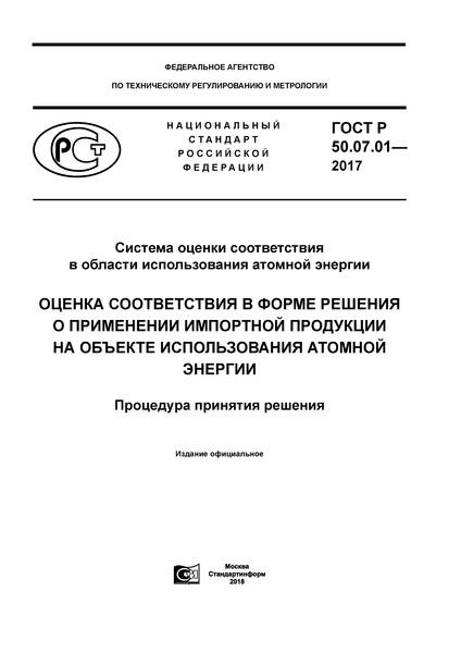 ГОСТ Р 50.07.01-2017 Система оценки соответствия в области использования атомной энергии. Оценка соответствия в форме решения о применении импортной продукции на объекте использования атомной энергии. Процедура принятия решения