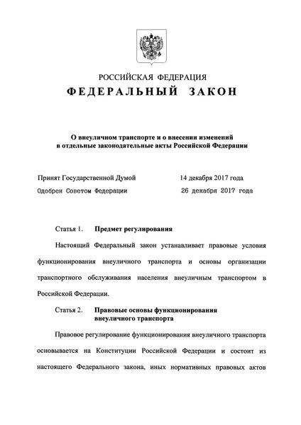 Федеральный закон 442-ФЗ О внеуличном транспорте и о внесении изменений в отдельные законодательные акты Российской Федерации