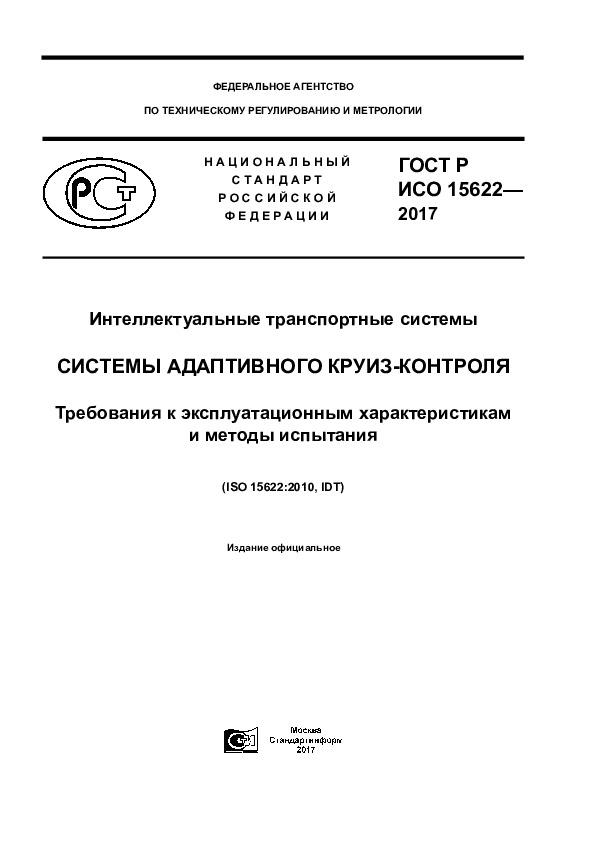 ГОСТ Р ИСО 15622-2017 Интеллектуальные транспортные системы. Системы адаптивного круиз-контроля. Требования к эксплуатационным характеристикам и методы испытания