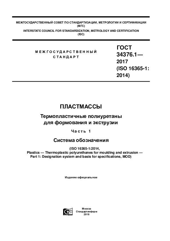 ГОСТ 34376.1-2017 Пластмассы. Термопластичные полиуретаны для формования и экструзии. Часть 1. Система обозначения