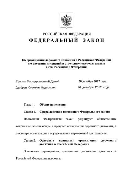 Федеральный закон 443-ФЗ Об организации дорожного движения в Российской Федерации и о внесении изменений в отдельные законодательные акты Российской Федерации