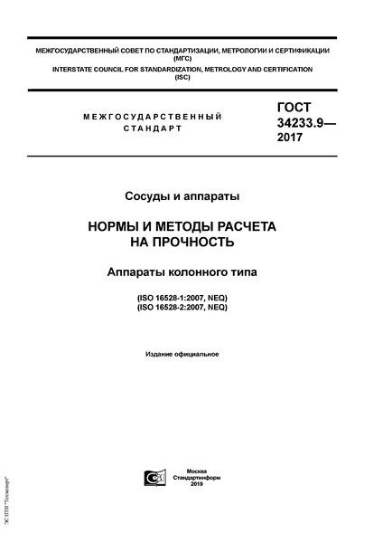 ГОСТ 34233.9-2017 Сосуды и аппараты. Нормы и методы расчета на прочность. Аппараты колонного типа