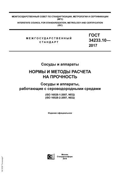 ГОСТ 34233.10-2017 Сосуды и аппараты. Нормы и методы расчета на прочность. Сосуды и аппараты, работающие с сероводородными средами
