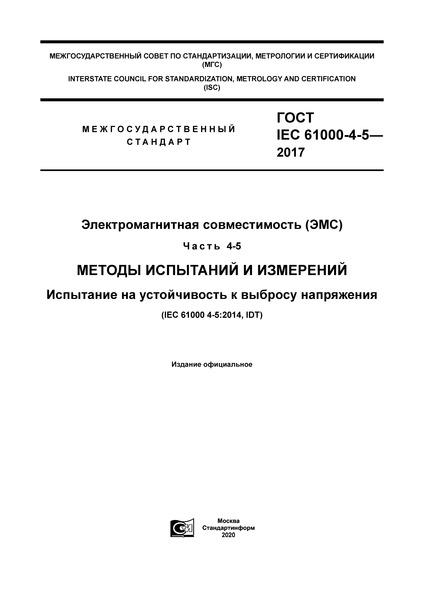 ГОСТ IEC 61000-4-5-2017 Электромагнитная совместимость (ЭМС). Часть 4-5. Методы испытаний и измерений. Испытание на устойчивость к выбросу напряжения