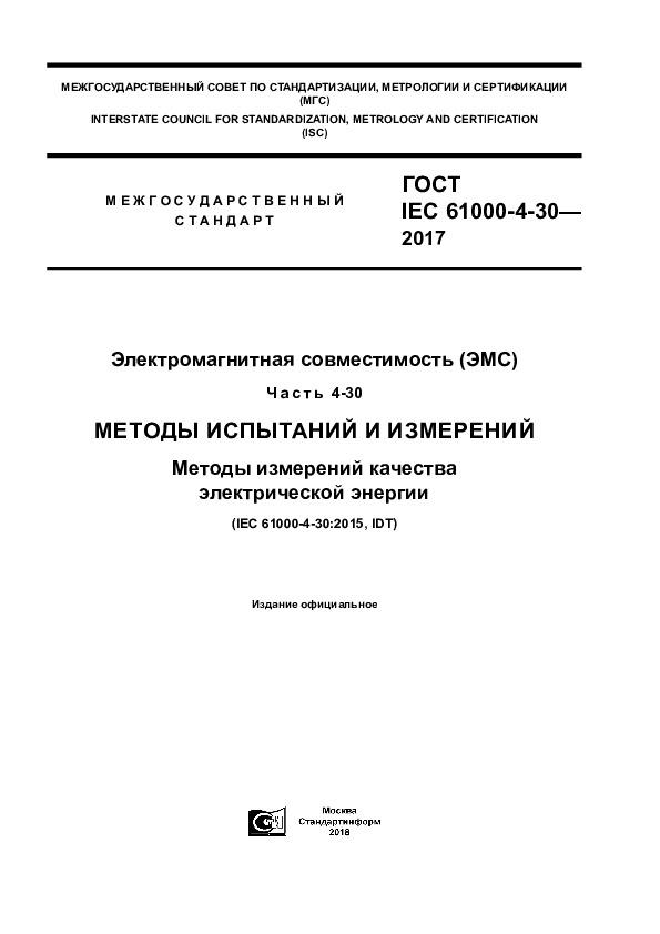 ГОСТ IEC 61000-4-30-2017 Электромагнитная совместимость (ЭМС). Часть 4-30. Методы испытаний и измерений. Методы измерений качества электрической энергии