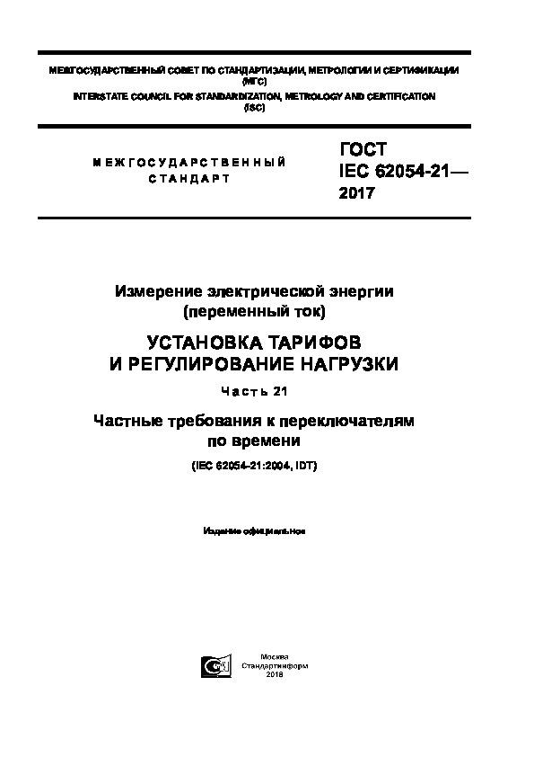 ГОСТ IEC 62054-21-2017 Измерение электрической энергии (переменный ток). Установка тарифов и регулирование нагрузки. Часть 21. Частные требования к переключателям по времени