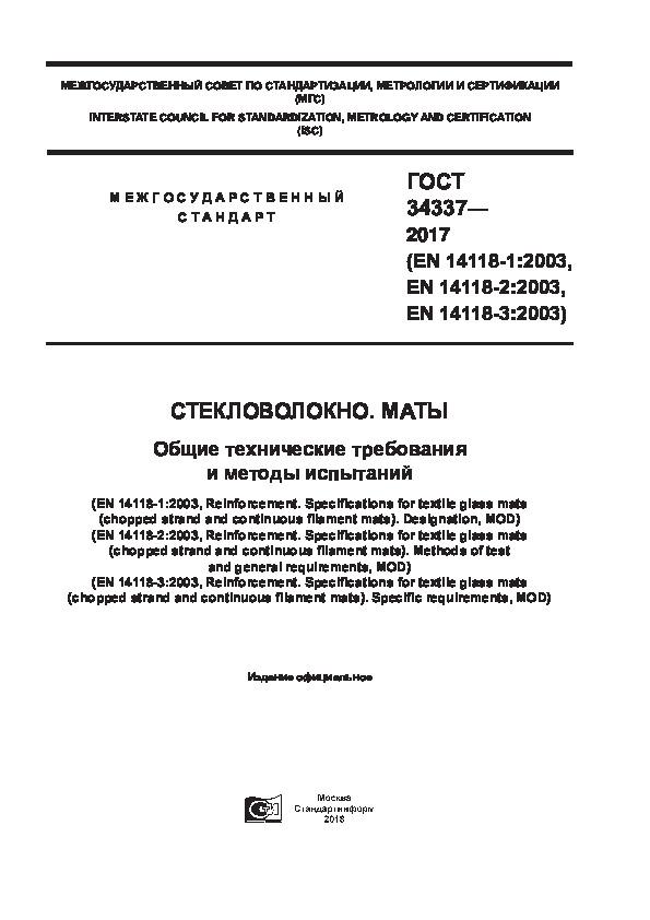 ГОСТ 34337-2017 Стекловолокно. Маты. Общие технические требования и методы испытаний