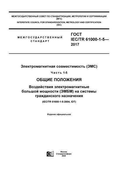 ГОСТ IEC/TR 61000-1-5-2017 Электромагнитная совместимость (ЭМС). Часть 1-5. Общие положения. Воздействия электромагнитные большой мощности (ЭМБМ) на системы гражданского назначения