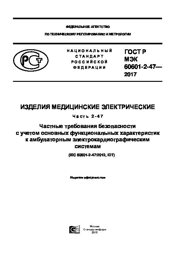 ГОСТ Р МЭК 60601-2-47-2017 Изделия медицинские электрические. Часть 2-47. Частные требования безопасности с учетом основных функциональных характеристик к амбулаторным электрокардиографическим системам