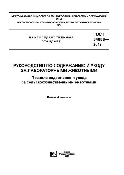 ГОСТ 34088-2017 Руководство по содержанию и уходу за лабораторными животными. Правила содержания и ухода за сельскохозяйственными животными