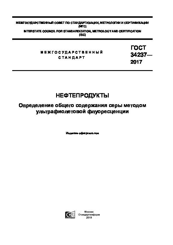 ГОСТ 34237-2017 Нефтепродукты. Определение общего содержания серы методом ультрафиолетовой флуоресценции