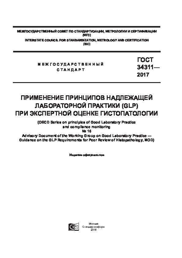 ГОСТ 34311-2017 Применение принципов надлежащей лабораторной практики (GLP) при экспертной оценке гистопатологии