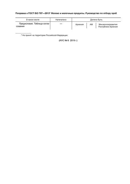 ГОСТ ISO 707-2013 Молоко и молочные продукты. Руководство по отбору проб