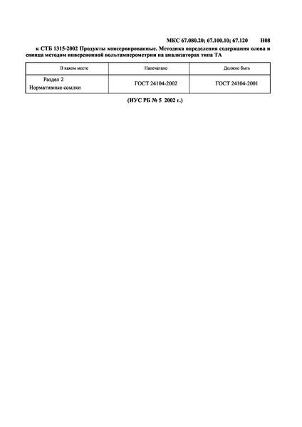 СТБ 1315-2002 Продукты консервированные. Методика определения содержания олова и свинца методом инверсионной вольтамперометрии на анализаторах типа ТА