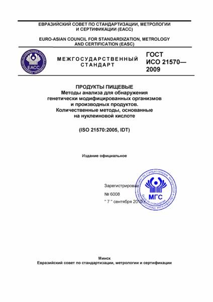 ГОСТ ИСО 21570-2009 Продукты пищевые. Методы анализа для обнаружения генетически модифицированных организмов и производных продуктов. Количественные методы, основанные на нуклеиновой кислоте