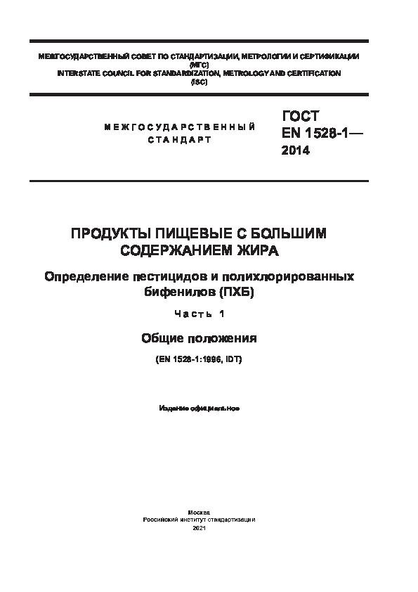 ГОСТ EN 1528-1-2014 Продукты пищевые с большим содержанием жира. Определение пестицидов и полихлорированных бифенилов (ПХБ). Часть 1. Общие положения