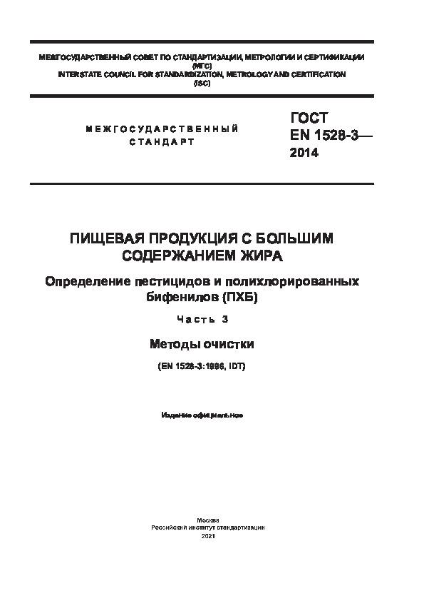 ГОСТ EN 1528-3-2014 Пищевая продукция с большим содержанием жира. Определение пестицидов и полихлорированных бифенилов (ПХБ). Часть 3. Методы очистки