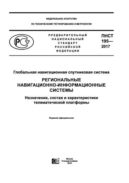 ПНСТ 195-2017 Глобальная навигационная спутниковая система. Региональные навигационно-информационные системы. Назначение, состав и характеристики телематической платформы