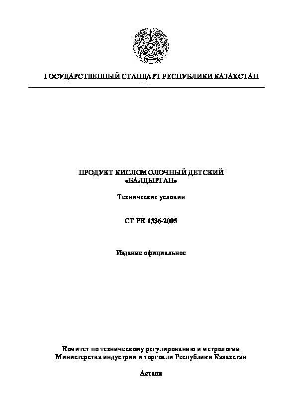 СТ РК 1336-2005 Продукт кисломолочный детский