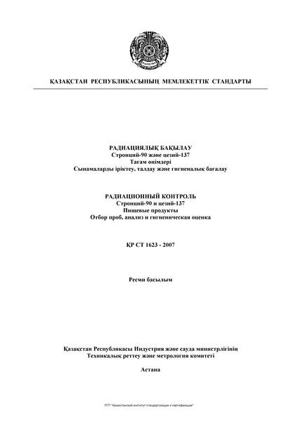 СТ РК 1623-2007 Радиационный контроль. Стронций-90 и цезий-137. Пищевые продукты. Отбор проб, анализ и гигиенический оценка