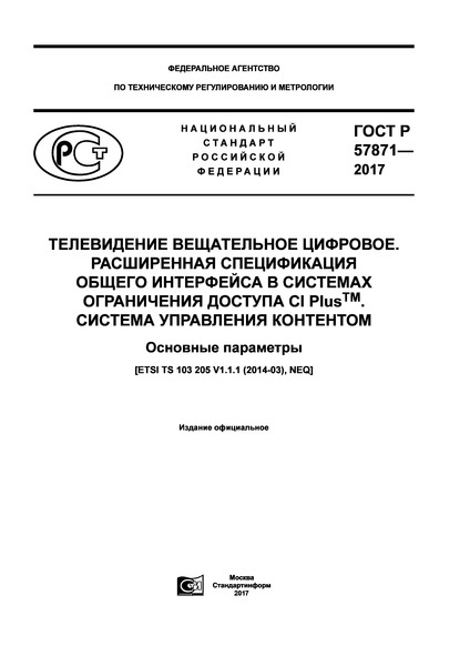 ГОСТ Р 57871-2017 Телевидение вещательное цифровое. Расширенная спецификация общего интерфейса в системах ограничения доступа Cl Plus TM. Система управления контентом. Основные параметры