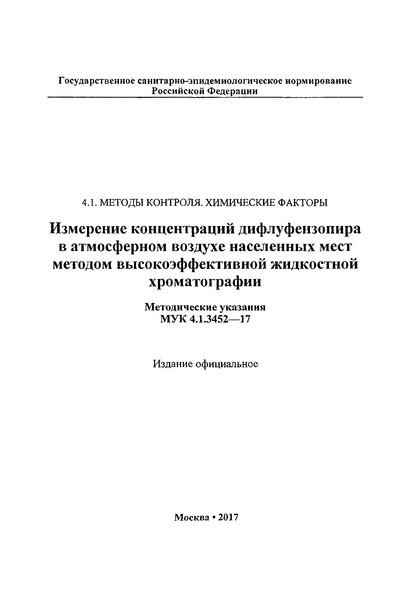 МУК 4.1.3452-17 Измерение концентраций дифлуфензопира в атмосферном воздухе населенных мест методом высокоэффективной жидкостной хроматографии