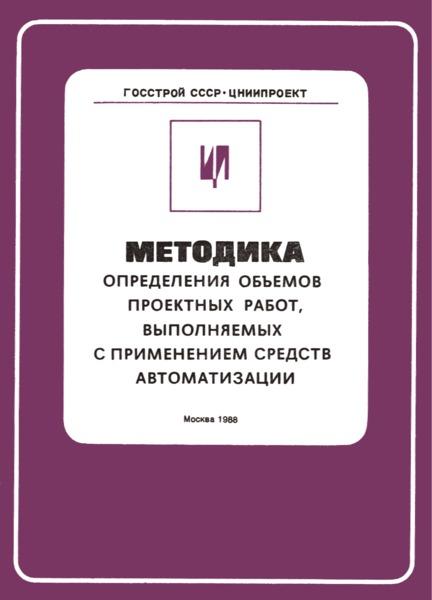 Методика определения объемов работ, выполняемых с применением средств автоматизации