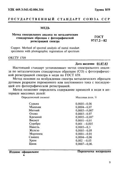 ГОСТ 9717.2-82 Медь. Метод спектрального анализа по металлическим стандартным образцам с фотографической регистрацией спектра