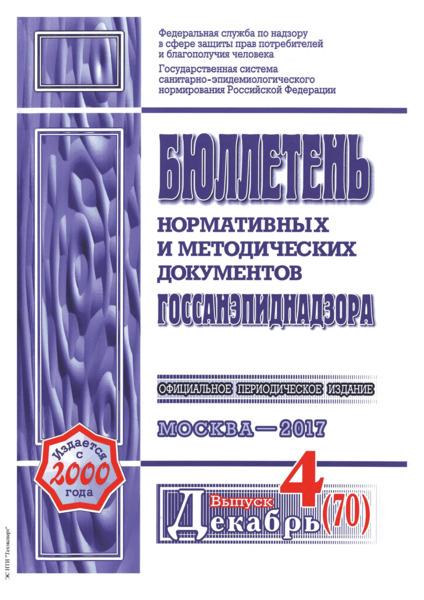 МУ 3.2.3463-17 Профилактика дальневосточных трематодозов