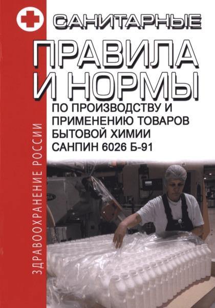 СанПиН 6026 Б-91 Санитарные правила и нормы по производству и применению товаров бытовой химии