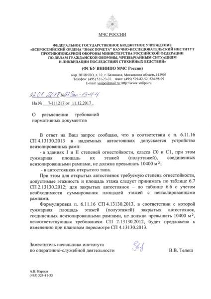 Письмо 229эп-13-4-4 О разъяснении требований нормативных документов